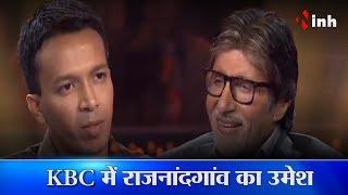 KBC 2017 – Umesh Sahu Played KBC 9 With Amitabh Bachchan