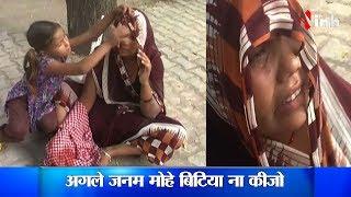Tikamgarh News- बेटा ना होने पर पति ने ऐसा क्या किया जो ये महिला इस हालत में पहुुंच गई