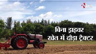 Driverless Tractor: Mahindra & Mahindra Showcases First Ever Driverless Tractor