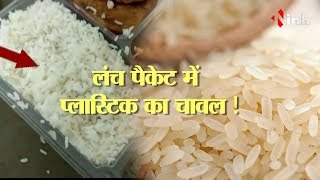 Plastic Rice served to Police in Rajnandgaon
