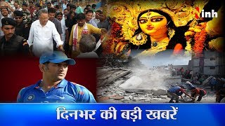 Today's Latest News In Hindi - 20th September- INH Express YouTube Video