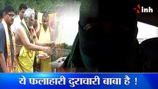 Falahari Baba: Rape Allegation on Falahari Baba of Rajasthan, A Victim From Bilaspur Demands Justice
