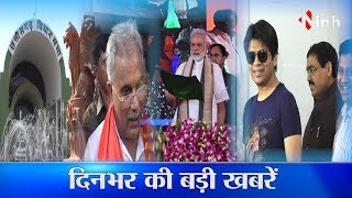 Today's Latest News In Hindi - 22th September- INH Express YouTube Video