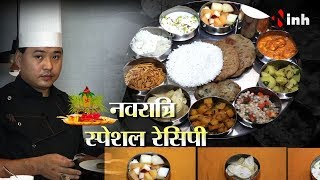 Navratri Food Recipes In Hindi For Fast - Navratri Special Food Menu For Fast 2017 - Without Salt