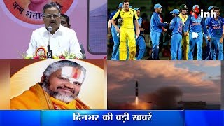 Today's Latest News In Hindi - 23th September- INH Express YouTube Video