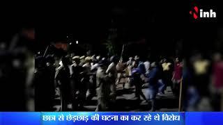BHU university Lathicharge - Tense in Banaras Hindu University : छात्रा से छेड़छाड़ पर BHU में बवाल