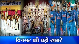 Today's Latest News In Hindi - 24th September- INH Express YouTube Video