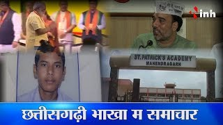 Chhattisgarh News in Chhattisgarhi Language 25 September 2017