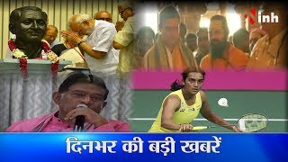 Today's Latest News In Hindi - 25th September- INH Express YouTube Video