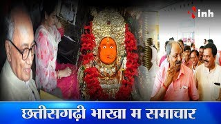 Chhattisgarh News in Chhattisgarhi Language 26 September 2017