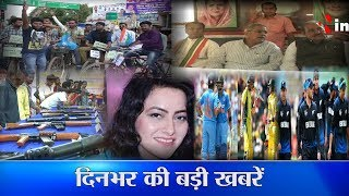 Today's Latest News In Hindi - 26th September- INH Express YouTube Video