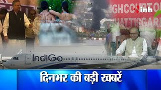 Today's Latest News In Hindi – 27th September- INH Express YouTube Video