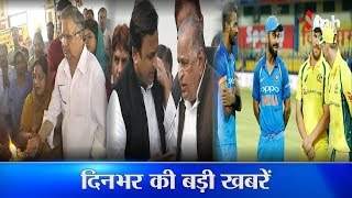 Today's Latest News In Hindi – 28th September- INH Express YouTube Video
