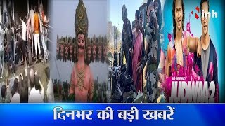 Today's Latest News In Hindi – 29th September- INH Express YouTube Video