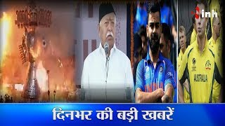 Today's Latest News In Hindi – 30th September- INH Express YouTube Video