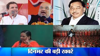 Today's Latest News In Hindi – 1st October- INH Express YouTube Video