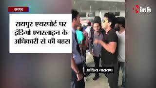 Aditya Narayan Controversy :  Singer Aditya Narayan threatens Indigo officer at Raipur Airport