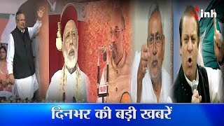 Today's Latest News In Hindi – 3 October 2017- INH Express YouTube Video