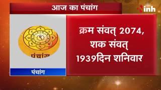 Aaj Ka Rashifal 11 November 2017 - Dainik Rashifal Hindi Today Horoscope