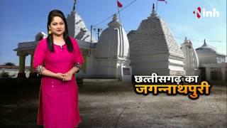 CG Ki Jagannath Puri: History and Significance of Shivrinarayan Temple Chhattisgarh.