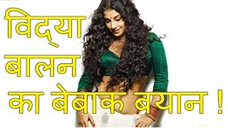 What Vidya Balan Has To Say About Bollywood Sexism.
