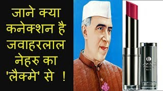 Revealed: Connection Of Lakme And Congress Leader JawaharLal Nehru!