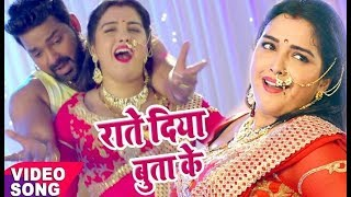 राते दिया बुता के, Pawan Singh and Amrapali Dubey Full Video Song record.