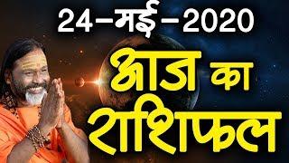 Gurumantra 24 May 2020 Today Horoscope Success Key Paramhans Daati Maharaj