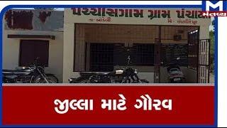 Chhota Udepur : જીલ્લા માટે ગૌરવ