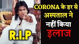 Ready Actor Mohit Baghel DIED Because Hospitals Denied Admission Due To Corona Scare?