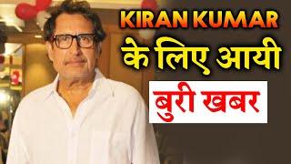 Veteran Actor Kiran Kumar Tests Positive | बॉलीवुड एक्टर किरण कुमार निकले पॉजिटिव