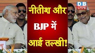 Nitish और BJP में आई तल्खी! | अपनी उपलब्धि गिनाने में जुटे CM और डिप्टी CM | #DBLIVE