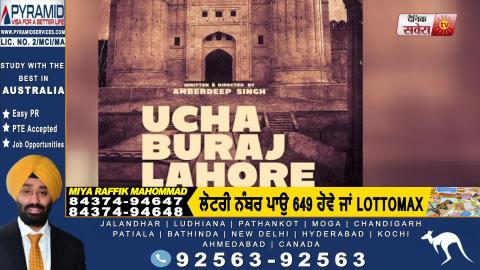 Ucha Buraj Lahore Da | New Punjabi Movie | Amberdeep Singh | Dainik Savera