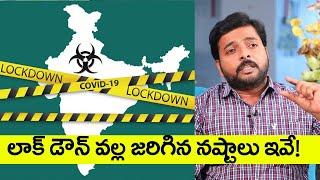 లాక్ డౌన్ వల్ల  జరిగిన నష్టాలు ఇవే! | The Losses Caused by Lockdown | Raghavendra | Top Telugu TV