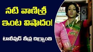 నటి వాణిశ్రీ ఇంట విషాదం | Tragedy in Sr Actress Vanisri House | Tollywood | Top Telugu TV