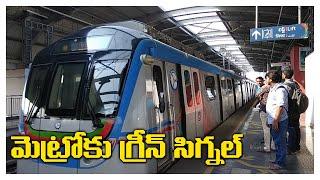 మెట్రో కు గ్రీన్ సిగ్నల్ | Hyderabad Metro Trains Service Starts Soon | Top Telugu TV