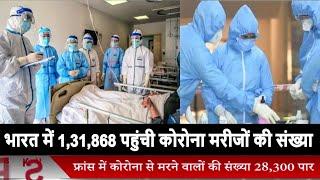 Coronavirus Update // भारत में 1,31,868 पहुंची कोरोना मरीजों की संख्या, अब तक 3867 मौत