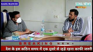 राहे प्रखंड सभागार में विधायक सुदेश महतो ने क्षेत्र के अधिकारियों संग की समीक्षा बैठक