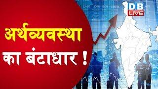 अर्थव्यवस्था का बंटाधार ! डन एंड ब्रैडस्ट्रीट की रिपोर्ट |#DBLIVE
