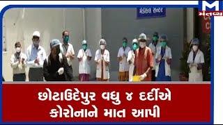 Chhota Udaipur :વધુ 4 દર્દીએ કોરોનાને માત આપી
