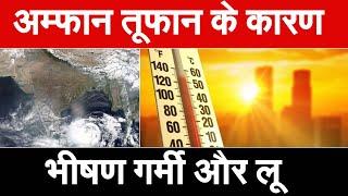 दुनिया के सबसे गर्म 15 शहरों में भारत के 8 शहर शामिल, अम्फान तूफान है वजह