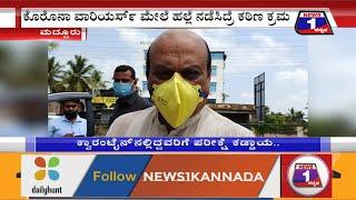 ಮಂಡ್ಯ ಜಿಲ್ಲೆಗೆ ಯಾರೇ ನುಸುಳಿ ಬಂದರು ಕೂಡ ಗುರುತಿಸಿ ಕ್ವಾರಂಟೈನ್ ಮಾಡಲಾಗುತ್ತದೆ | Mandya | News1Kannada