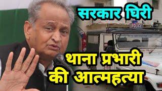 Rajasthan में थाना प्रभारी SHO ने किया Suicide, अब सवालों के घेरे में है Ashok Gehlot सरकार