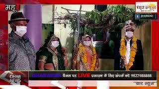 इंदौर के महू में लॉक डाउन का पालन करते हुए वर वधु ने मास्क लगाकर विवाह सूत्र में बंधे