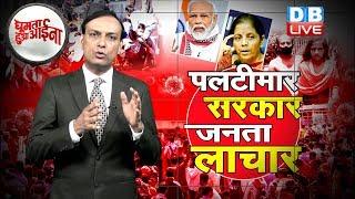 News of the week | modi सरकार की ज़िद से जनता लाचार | lockdown, jyoti darbhanga | #GHA | #DBLIVE