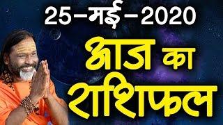 Gurumantra 25 May 2020 Today Horoscope Success Key Paramhans Daati Maharaj
