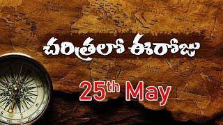 చరిత్రలో ఈ రోజు   25th May 2020   Chartra Lo Eroju   Today in History   Top Telugu TV