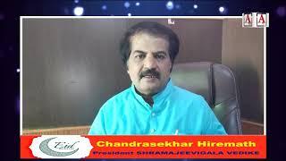 Eid Mubarak By Chandrashekar Hiremath President SHRAMAJEEVIGALA Vedike