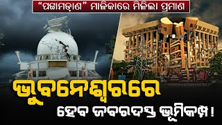 "Important Proof Found in ""Pattamadana Malika"" 