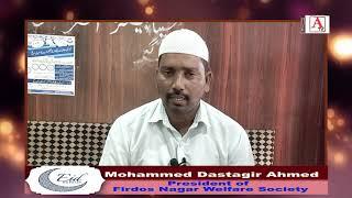 Eid-ul-Fitr Mubarak By Mohammed Dastagir Ahmed President of Firdos Nagar Welfare Society